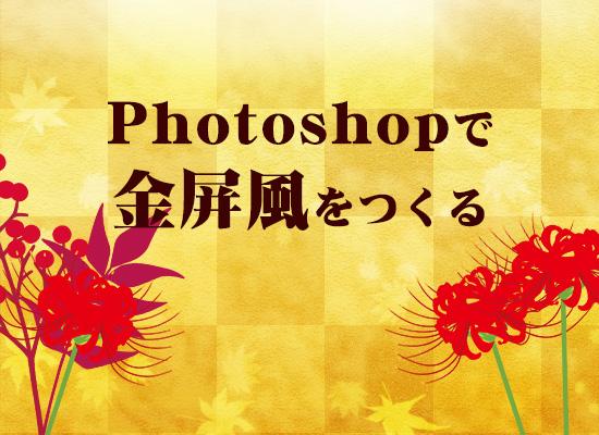 Photoshopで金屏風を作る ...