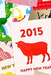 年賀状 2015年 年賀状 フリー素材 : 。2015年未年賀状用フリー素材 ...