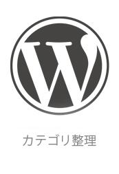 管理画面+WordPressプラグイン「Batch Cat」でブログのカテゴリ統合・整理する方法